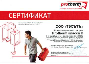 Сертификат Protherm